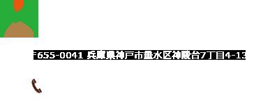 希望の丘クリニック〒651-2116 兵庫県神戸市垂水区神陵台7丁目4-13 078-787-7722