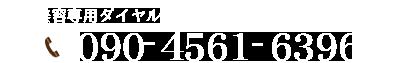 090-4561-6396