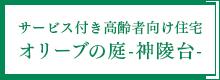 サービス付き高齢者向け住宅オリーブの庭-神陵台-